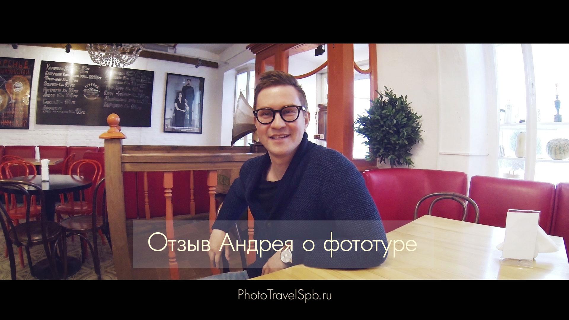 Отзыв Андрея о фототуре в СПб