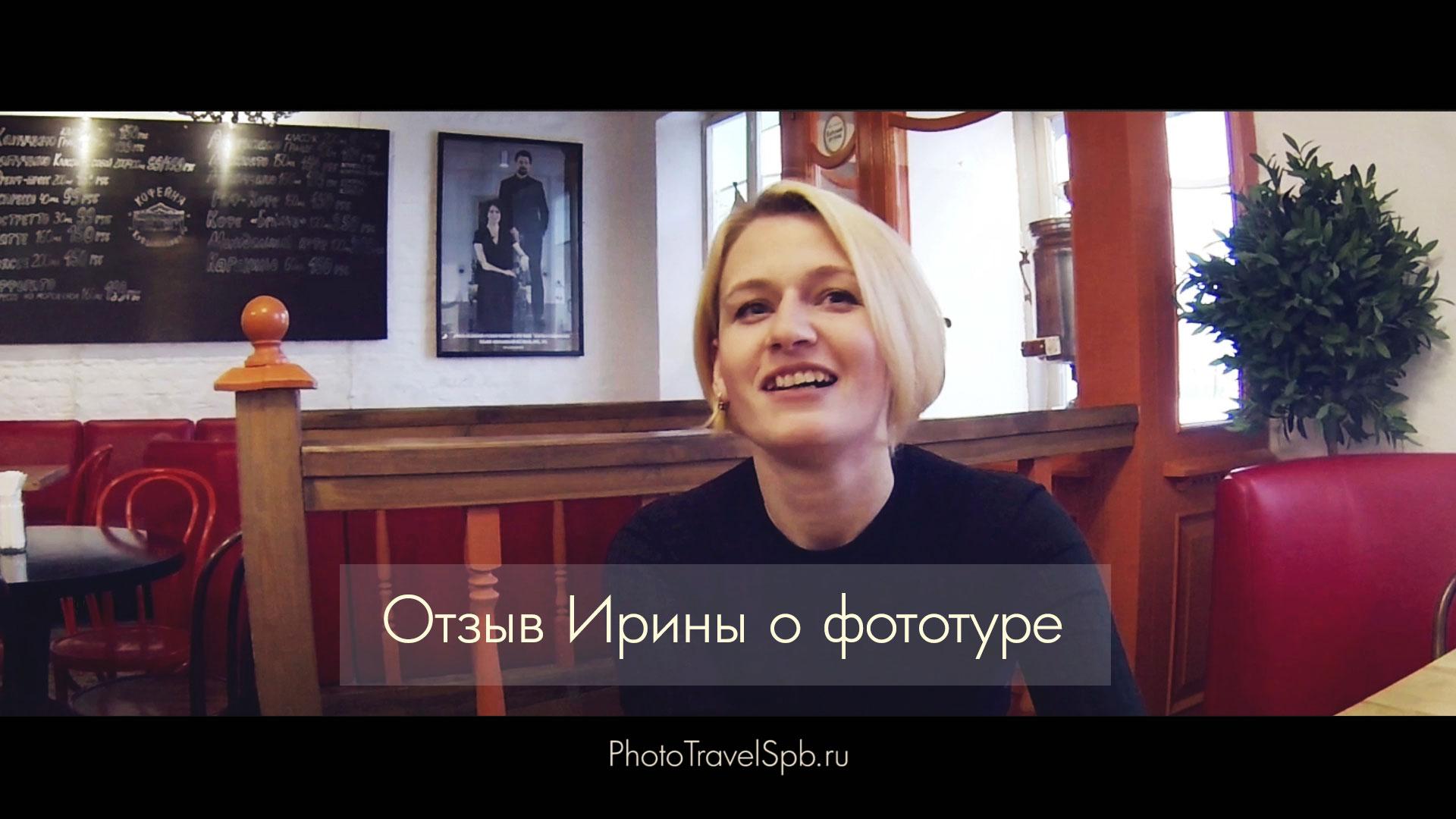 Отзыв Ирины о фототуре в СПб