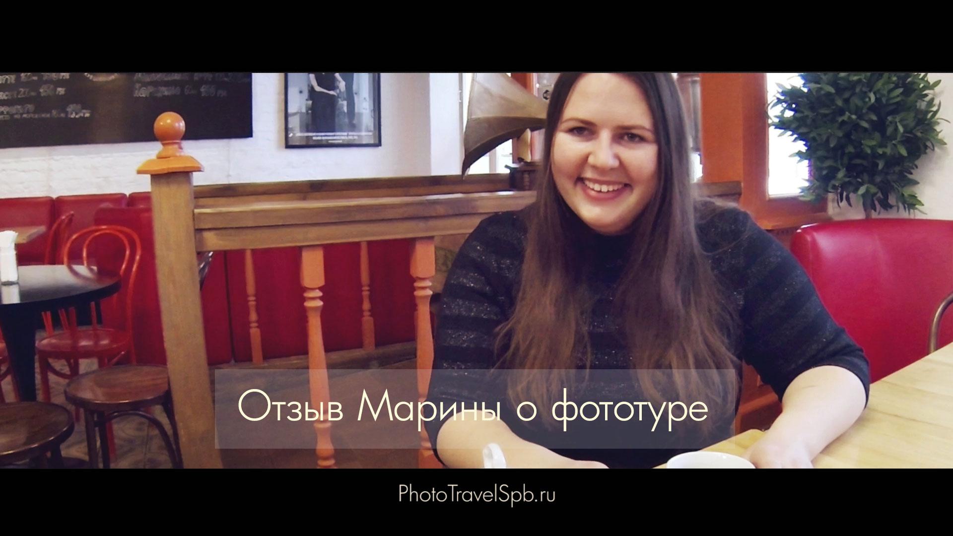 Отзыв Марины о фототуре в СПб